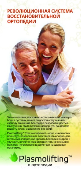 Плазмолифтинг и плазмопунктура в ортопедии